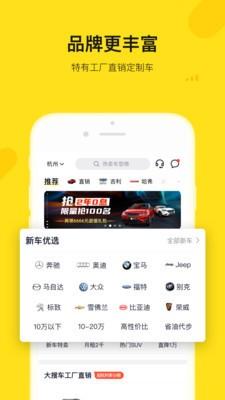 弹个车app安卓版下载