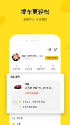 弹个车app下载2021最新版