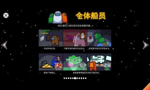 太空狼人杀AmongUs手机中文版