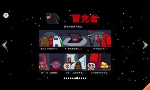 太空狼人杀AmongUs手机版