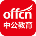 中公教育官网app