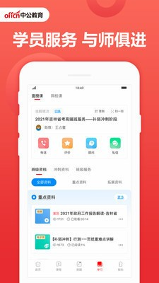 中公教育app下载