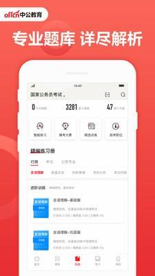 中公教育app下载2021最新版