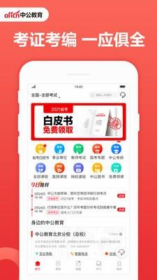 中公教育官网app下载