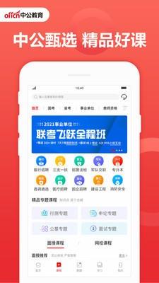 中公教育app安卓版下载