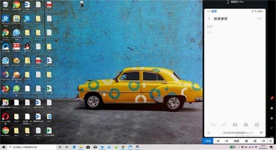 Lenovo One(手机电脑同屏软件)官方版下载