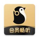 企鹅fm官方破解版