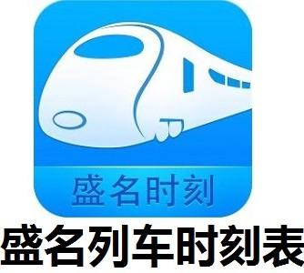 盛名列车时刻表2021最新版