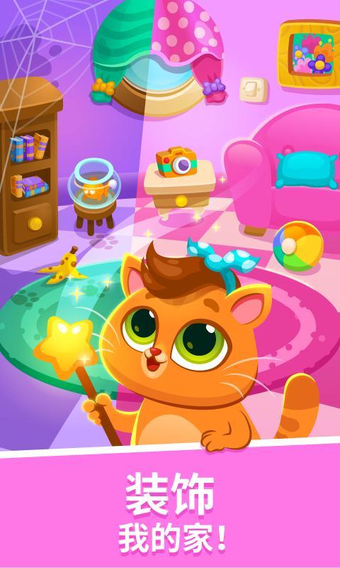 我的虚拟宠物游戏下载