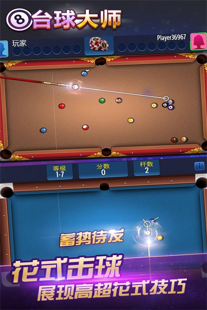 桌球大师挑战赛游戏下载