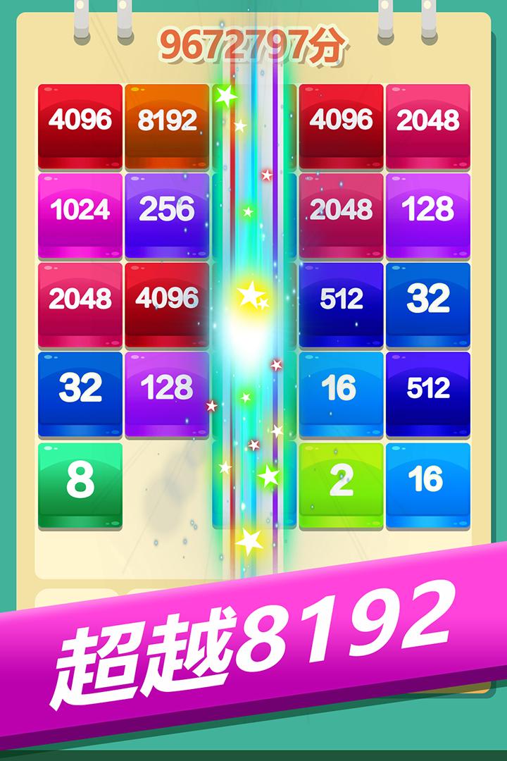 2048方块消消消游戏红包版