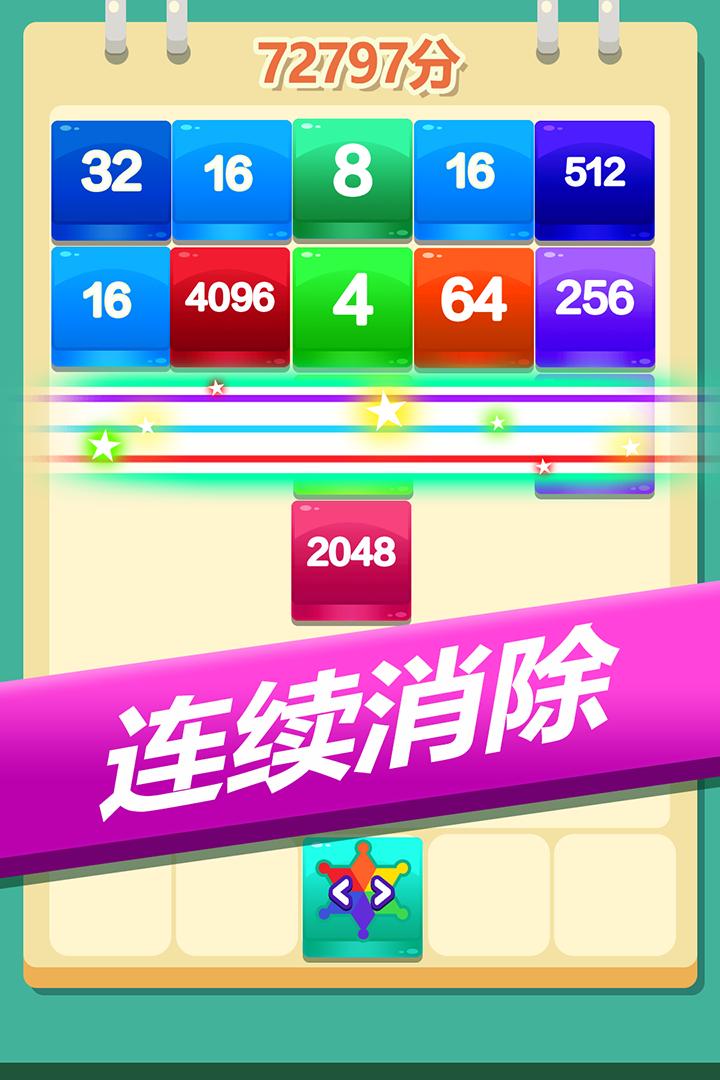 2048方块消消消游戏