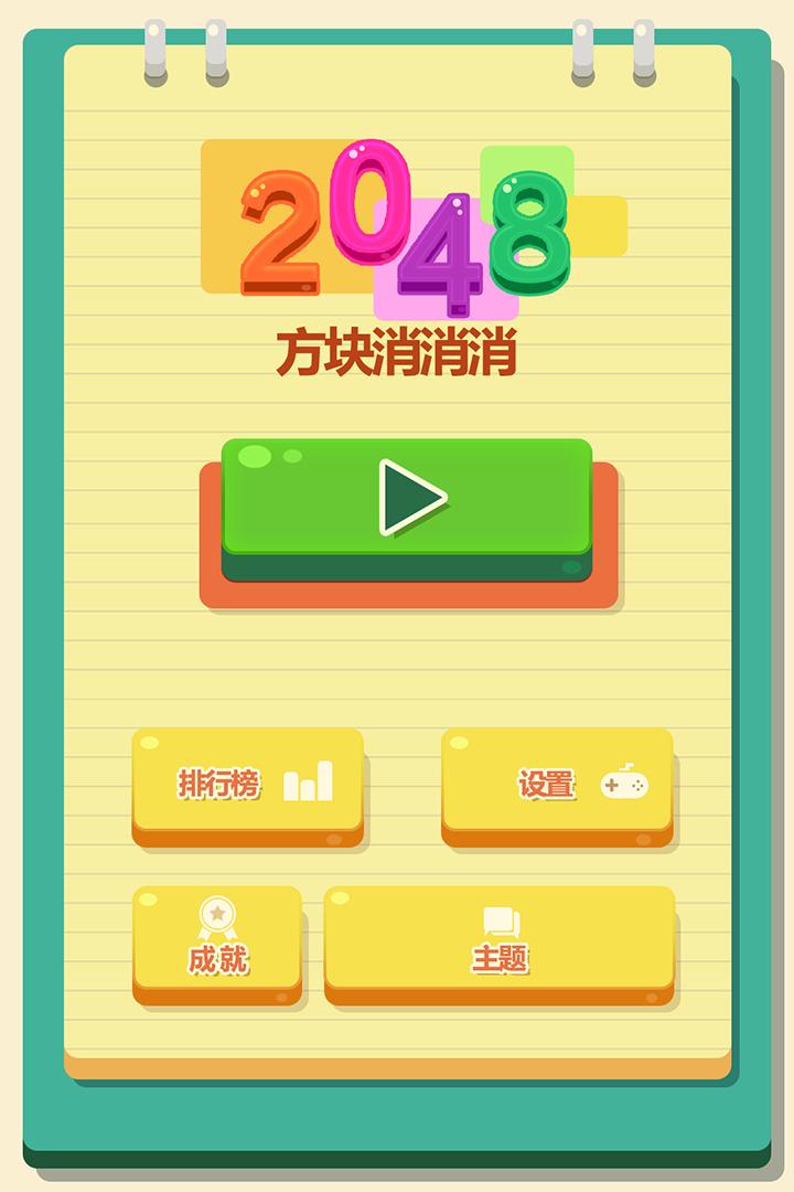 2048方块消消消红包版下载