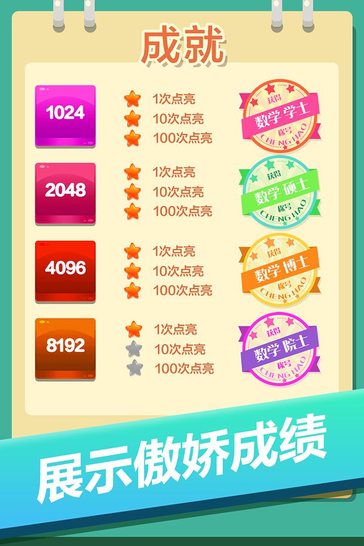 2048方块消消消安卓版