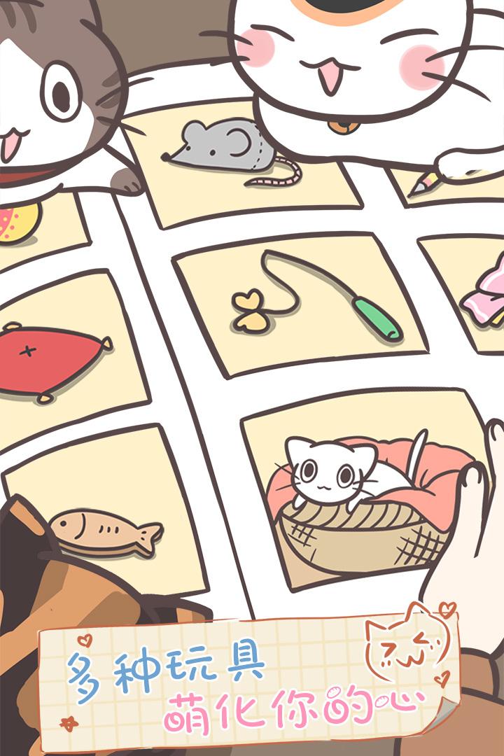 猫咪饲养日常中文破解版无限金币下载