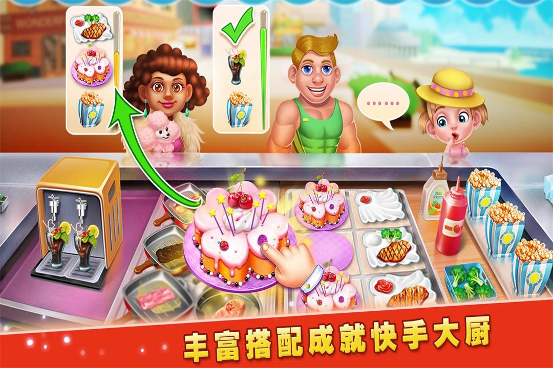 梦想蛋糕屋中文版