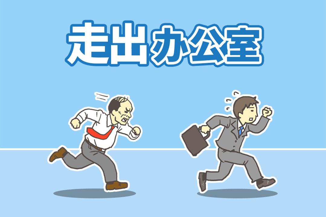 走出办公室九游最新版下载