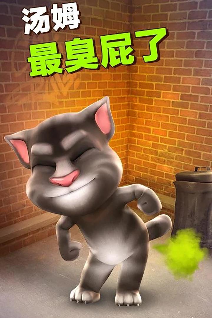 会说话的汤姆猫免费对话儿童版下载