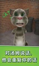 会说话的汤姆猫最新版破解版无限金币钻石