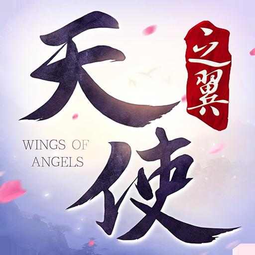 天使之翼破解版中文版