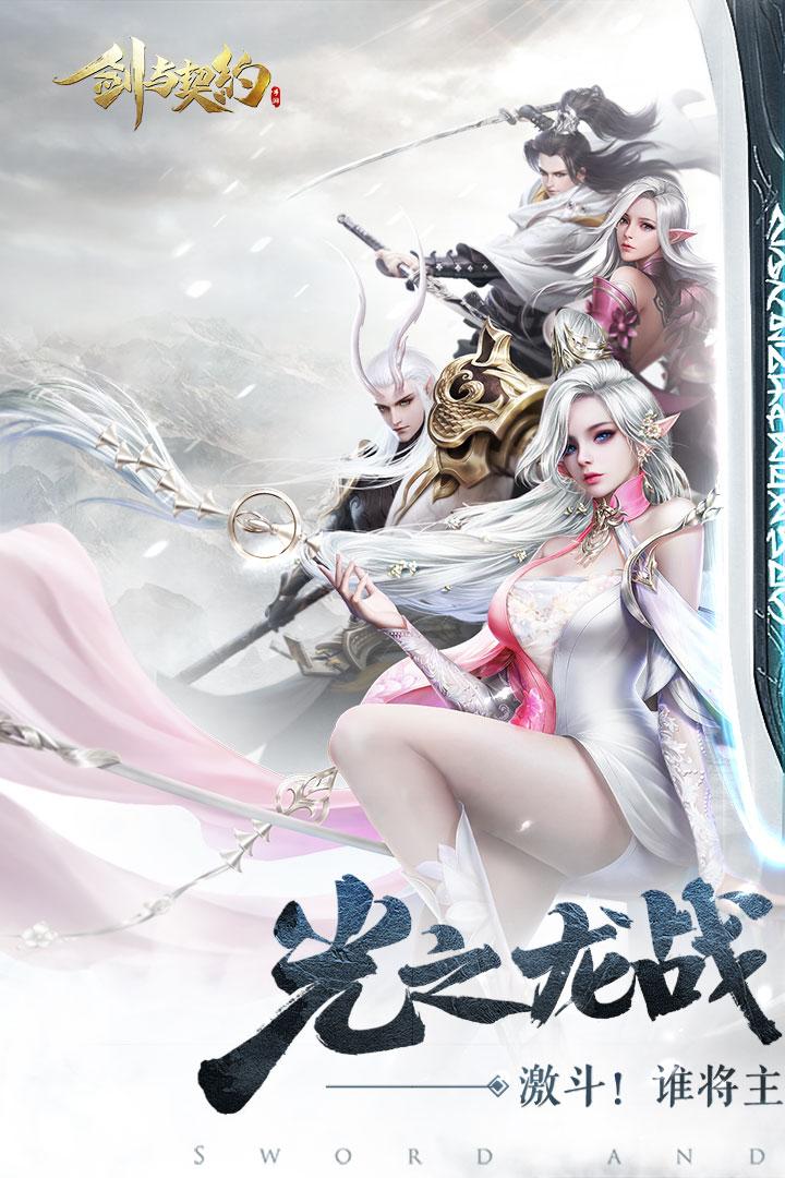剑与契约游戏有几个版本下载