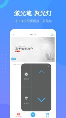 学习通app官方下载