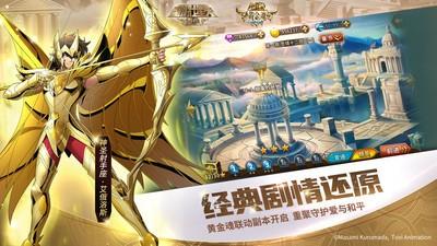 圣斗士星矢重生破解版无限钻石版下载