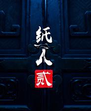 纸人贰中文版