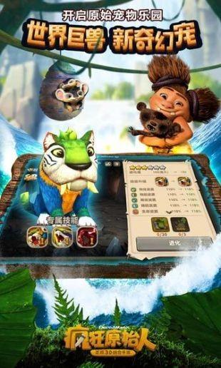 疯狂原始人2游戏安卓最新版下载
