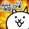猫咪大战争无限罐头版  v10.5.0