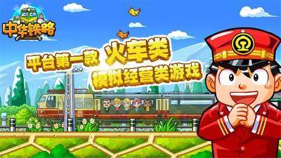 中华铁路破解版最新版下载