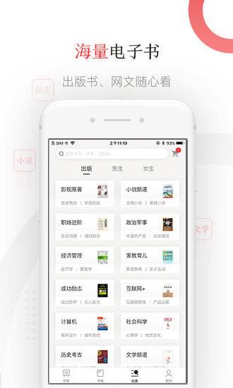 京东读书app下载