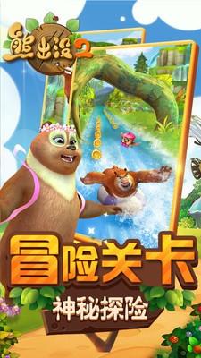 熊出没2官网下载