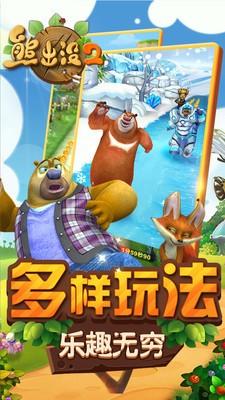 熊出没2官网最新版下载