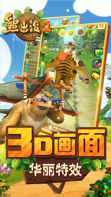 熊出没2游戏安卓版下载