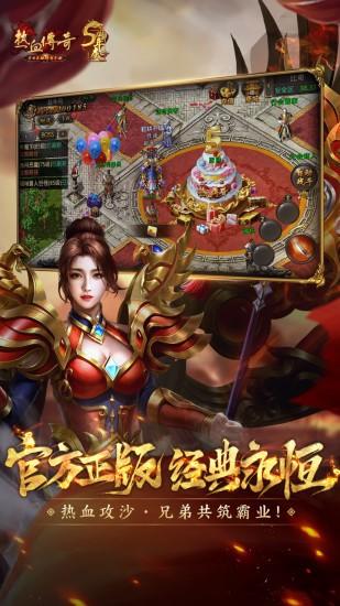 热血传奇官网下载