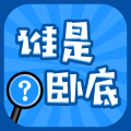 谁是卧底手游安卓版最新版  v2.2.4.4
