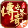 传奇世界手游官网最新版  v4.5.1.2