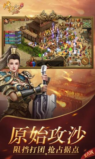 传奇世界手游官网最新版下载
