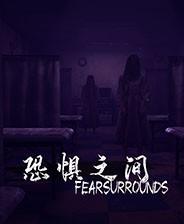 恐惧之间免费中文版  v1.0.1