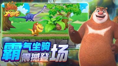 熊出没大冒险游戏下载