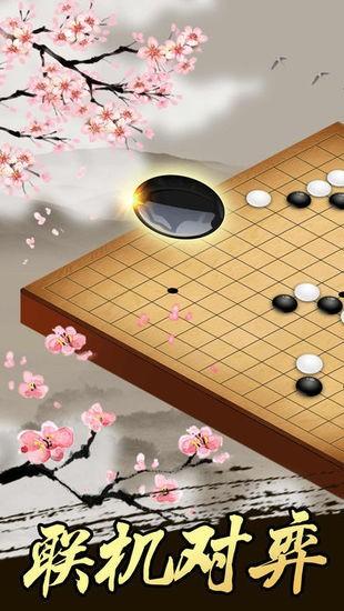 五子棋游戏下载手机版