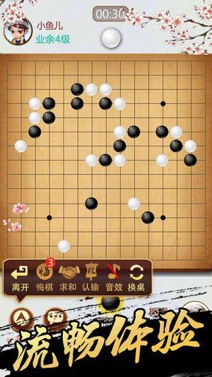 五子棋游戏下载