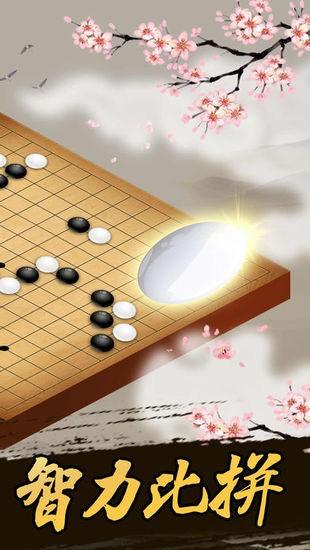 五子棋手机版