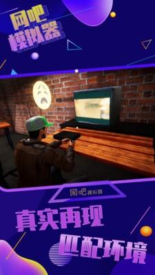 网吧模拟器破解版无限钞票中文版下载