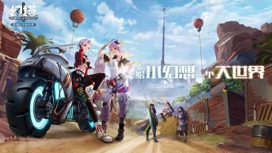 幻塔中文版