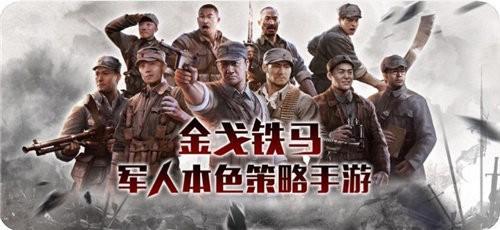 亮剑之我的独立团中文版