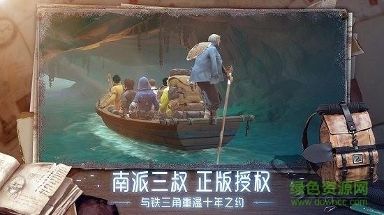 新盗墓笔记中文版