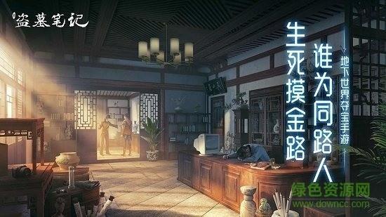 新盗墓笔记汉化版