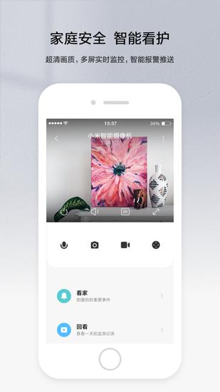 米家app安卓版官方免费下载